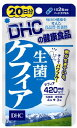 DHC 生菌ケフィア 20日分×5袋=100日分【期間限定!DHC全品25%OFF】