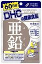 【メール便4個までOK】DHC 亜鉛 60日分 60粒 DHCサプリ 亜鉛 【DHC】