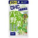 【メール便4個までOK】DHCサプリ パーフェクト野菜 20日分【特価!!DHC25】