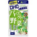 【メール便4個までOK】DHCパーフェクト野菜 240粒 60日分[サプリ/サプリメント]【特価!!DHC25】