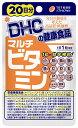 【メール便4個までOK】DHCサプリ マルチビタミン 20日分【特価!!DHC25】