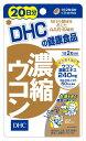 【メール便4個までOK】DHC 濃縮ウコン 20日分 40粒 【DHC】