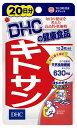 【メール便4個までOK】DHCサプリ キトサン 20日分 【DHC】