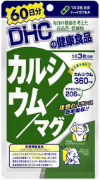 【メール便4個までOK】DHC カルシウムマグ(ハードカプセル) 60日分 180粒[サプリ/サプリメント]【DHC】
