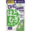 【メール便4個までOK】DHC はとむぎエキス 20日分【特...