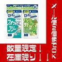 【メール便は合計2袋まで】 DHCフォースコリー20日分 パーフェクト野菜20日分付