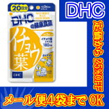 【メール便4個までOK】DHCサプリ イチョウ葉 20日分【特価!!DHC25】