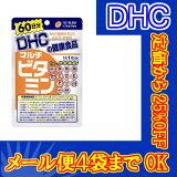【メール便4個までOK】DHCサプリ マルチビタミン 60日分【特価!!DHC25】