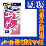 [超级优惠] DHC胶原蛋白60天 - DHC胶原60天! DHC登记有限的时间 - 25%折扣[【メール便4個までOK】DHC コラーゲン 60日分 【特価!!DHC25】]