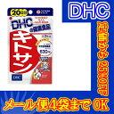 【メール便4個までOK】DHCサプリ キトサン 20日分 【...