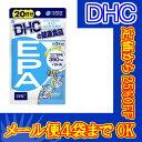 【メール便4個までOK】DHCサプリ EPA 20日分 DH...