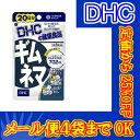 【メール便4個までOK】DHC ギムネマ 20日分 60粒【特価!!DHC25】