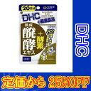 【メール便4個までOK】 DHC 熟成醗酵エキス+酵素 20日分 60粒 【特価!!DHC25】