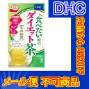 【メール便不可】DHC 食べたいときのダイエット茶 玄米緑茶 20包 【特価!!DHC25】