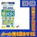 【メール便4個までOK】DHCサプリ 極らくらく 20日分 DHC 健康サプリ 健康サプリメント【特価!!DHC25】