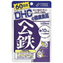 【メール便4個までOK】DHC ヘム鉄 60日分 120粒【特価!!DHC25】