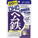 【メール便4個までOK】DHC ヘム鉄 60日分 【特価!!DHC25 】