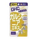 【メール便4個までOK】DHCサプリ ガルシニアエキス 20日分 【特価!!DHC25】