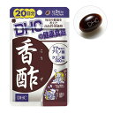 【メール便4個までOK】DHCサプリメント 香酢 20日分 60粒【特価!!DHC25】