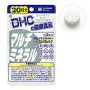 【DHC サプリメント】【メール便4個までOK】DHC マルチミネラル 20日分 60粒【特価!!D...