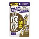 【メール便1便で合計4個までOK】 DHC 熟成醗酵エキス+酵素 20日分 60粒 【特価!!DHC25】