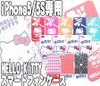 【平日12時までなら当日発送♪】【ハローキティ×東山堂】iPhone5/5s用スマートフォンケース ※ゆうパケット対応※