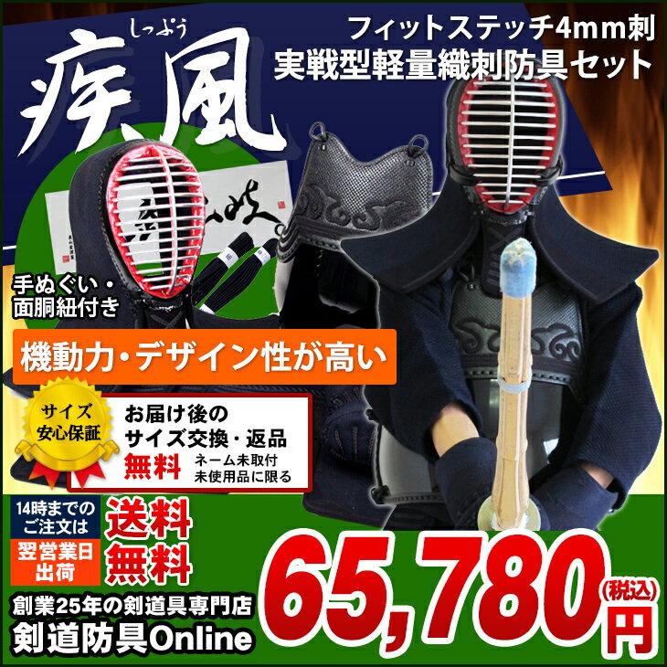 『疾風(しっぷう)』4mm織刺防具セットフィットステッチ鎧型 実戦軽量防具