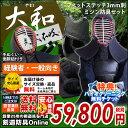 『大和(やまと)』フィットステッチ3mmクラリーノ剣道防具セット