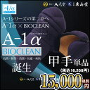 A-1αバイオクリーン 甲手単品【剣道 防具 剣道具 甲手 小手】