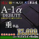 A-1α 垂単品【剣道具・剣道防具・垂】