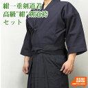 ◆刺繍10文字無料◆紺一重剣道着+高級