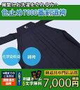 【刺繍5文字無料】色止7000番剣道袴(化学染)【剣道着 剣...