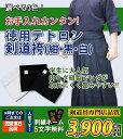 【刺繍5文字無料】徳用テトロン剣道袴 (紺・黒・白)【剣道着...