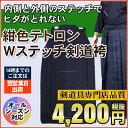 【刺繍5文字無料】内側と外側のダブルステッチでヒダをキープ!Wステッチ剣道袴