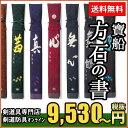 【寶船(ほうせん)】『方石の書』竹刀袋 L3本入(ネーム刺繍必須)【剣道 竹刀袋】...