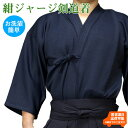 ◆刺繍5文字無料◆紺ジャージ剣道着【剣道 剣道着 剣道衣】