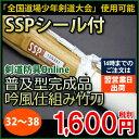 『剣道 竹刀』SSPシール対応普及型完成品吟風仕組み竹刀32...