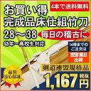 『剣道 竹刀』普及型完成品床仕組み竹刀28〜38(幼年〜高校生)<4本以上送料無料>【剣