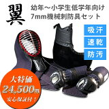 【幼年〜小学生向】翼 7ミリ機械刺剣道防具セット【サイズ交換保証・】