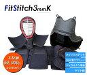 【中学生〜高校生向】FitStitch3mm フィットステッチ3ミリクラリーノ剣道防具セット【サイズ交換保証・送料無料】