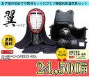 【幼年〜小学生向】翼 7ミリ機械刺剣道防具セット【サイズ交換保証・送料無料】