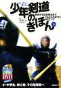 【DVD書籍】正しく学んで強くなる少年剣道のきほん(下)