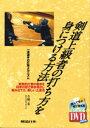 【DVD書籍】剣道上級者の打ち方を身につける方法