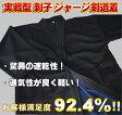 実戦型 刺子 ジャージ剣道着(背継付、ポラポリス素材)