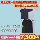 色止め紺一重剣道衣/特製晒剣道衣+新特製ポリエステル袴