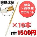 【幼年〜高校生用】新普及型 吟風仕組竹刀30〜38×10本セット(完成品)