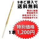 〈剣道 竹刀〉普及型 床仕組竹刀28〜38(幼年〜高校生)