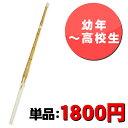 【幼年〜高校生用】普及型 床仕組 剣道竹刀(お稽古用に最適)
