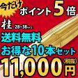 剣道具 竹刀●普及型「桂 -KATSURA-」(特選桂竹)28〜38サイズ10本セット・送料無料!