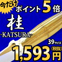 剣道具 竹刀●普及型「桂 -KATSURA-」(特選桂竹)39サイズ吟風仕組み